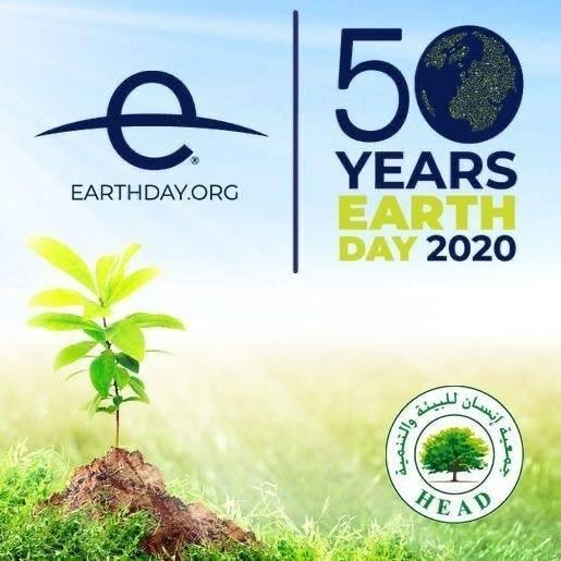 جمعية انسان للبيئة والتنمية تحتفل بيوم الارض