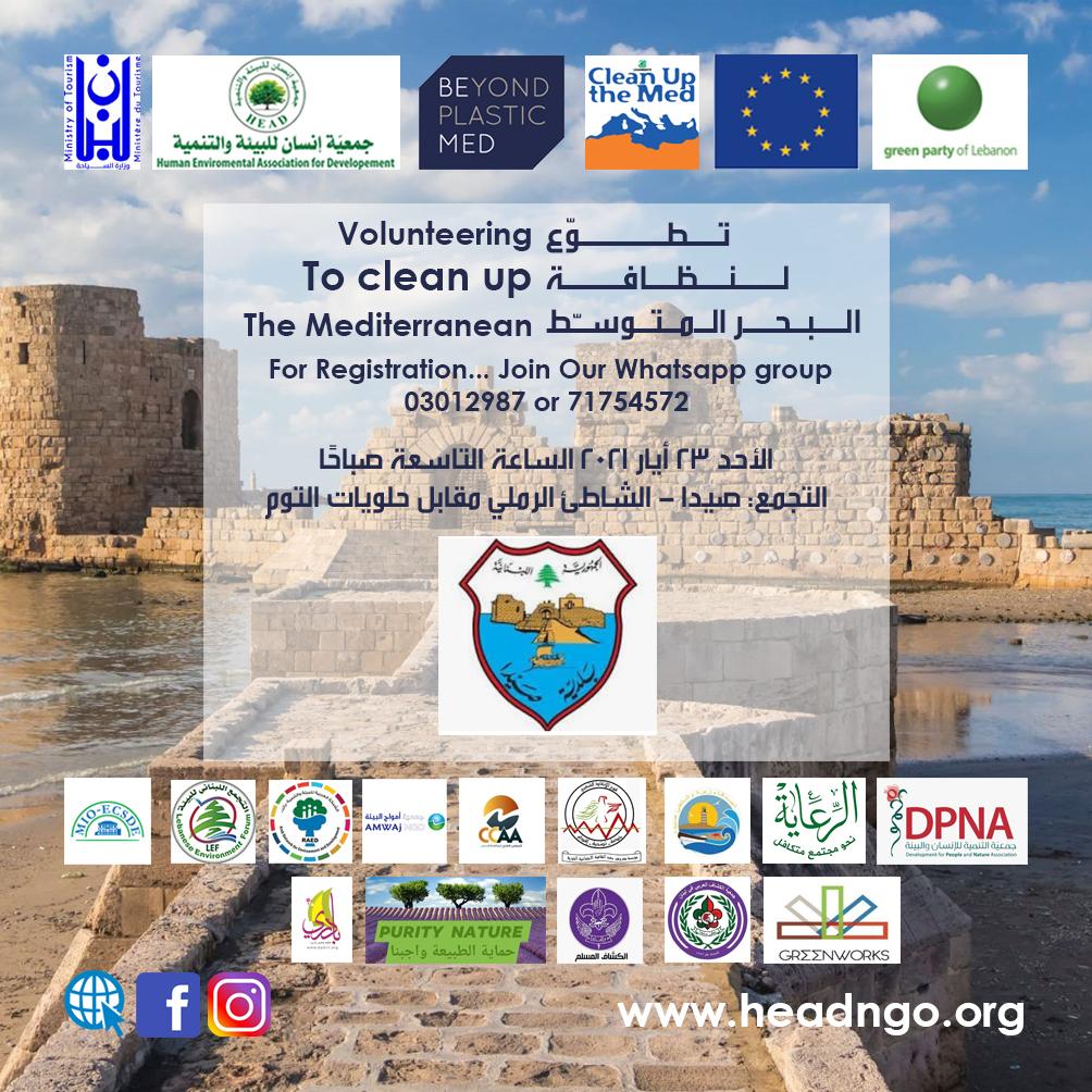 حملة نظافة لشاطىء صيدا برعاية البلدية وتمويل من الإتحاد الأوروبي