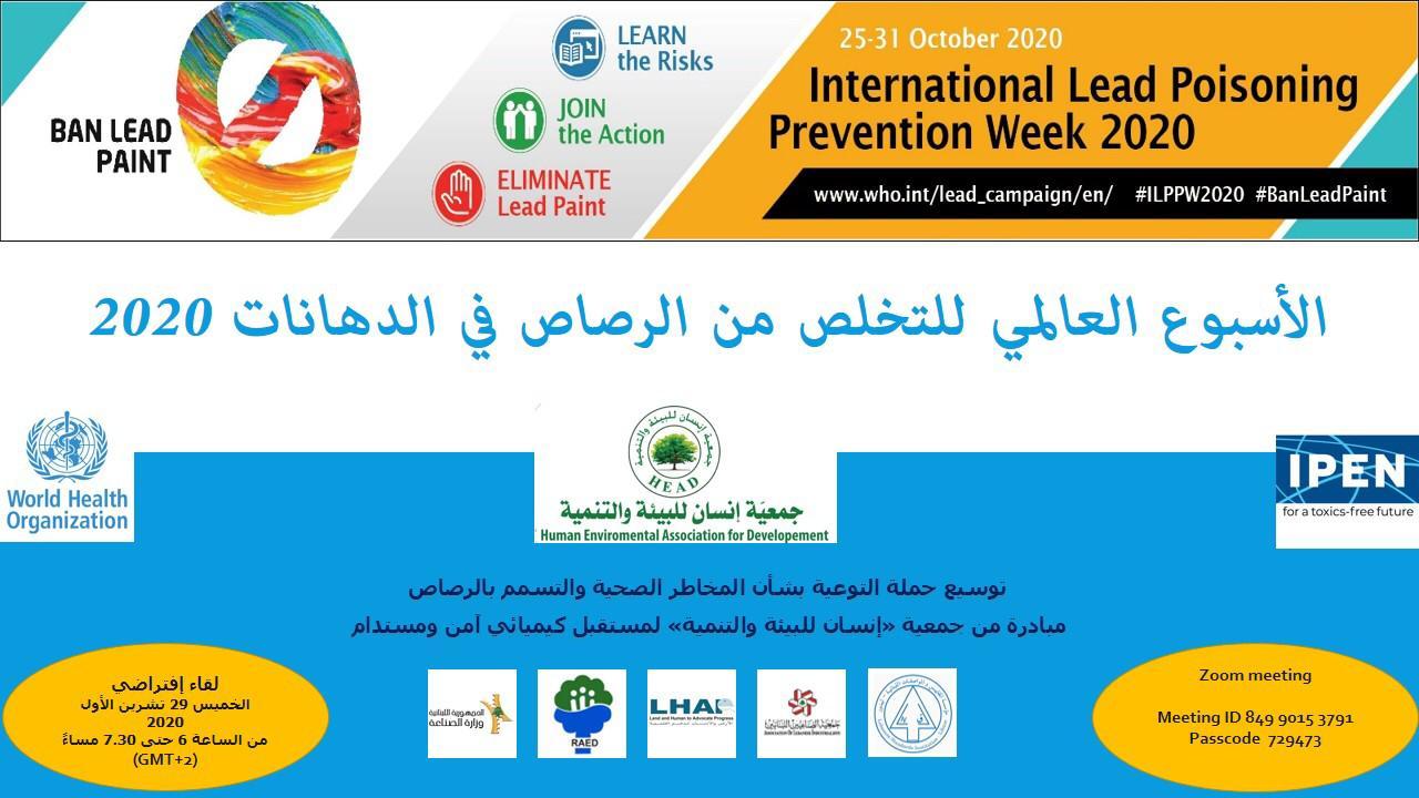 جمعية HEAD نظمت لقاءً إفتراضيًا بمناسبة أسبوع التحالف العالمي للتخلص من الرصاص في الدهانات
