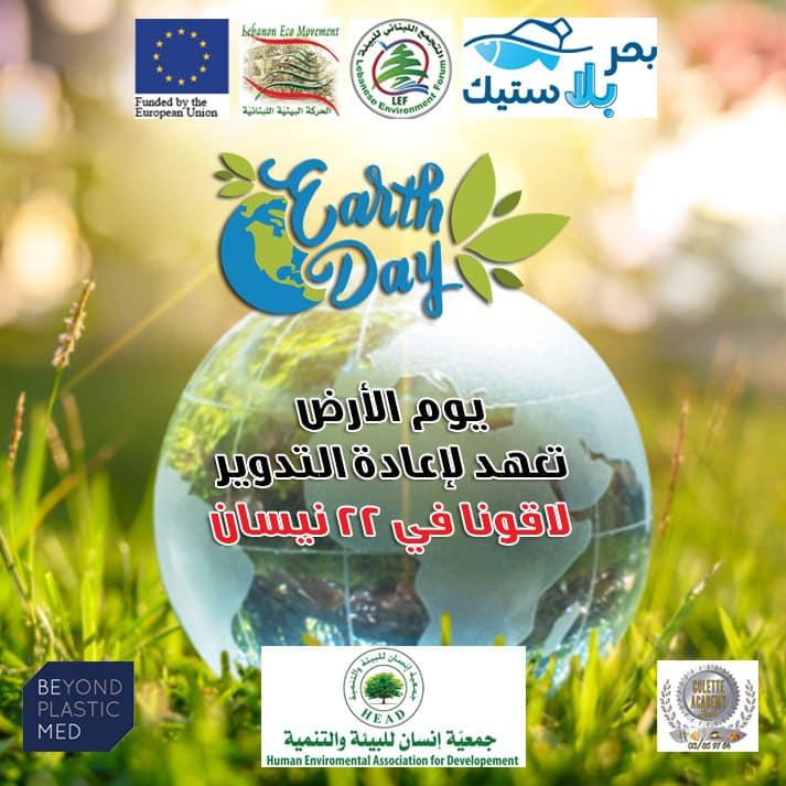 حملة توعية لجمعية HEAD في يوم الأرض 2021