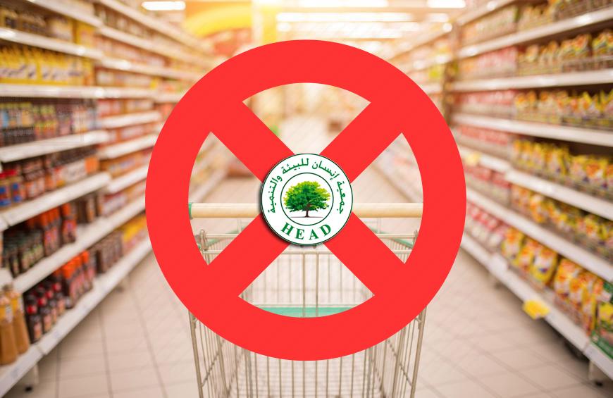 دعوة لمقاطعة السوبرماركت وكافة التجار بسبب الغلاء تطلقها جمعية «انسان للبيئة والتنمية»